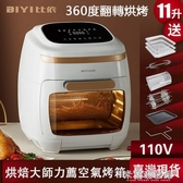 (現貨)比依空氣烤箱 空氣炸鍋 電烤箱 台灣110V全自動大容量智慧空 保固一年 送禮包 YYJ