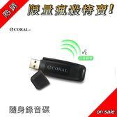 促銷【送16G】 CORAL RC1 隨身碟 造型 錄音碟 密錄 錄音器 USB 讀取 公司貨保固一年