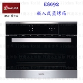 【PK廚浴生活館】 高雄 櫻花牌 E8692 嵌入式蒸烤箱 蒸烤箱 實體店面 可刷卡