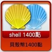 【綠蔭-全店免運】點數卡-貝殼幣 1400點
