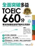 全面突破2018全新制多益TOEIC 660分