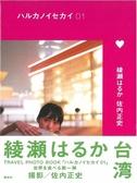 綾瀨遙寫真手冊:ハルカノセカイ01 台灣