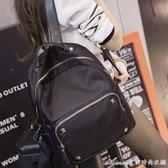 小書包超輕日式牛津布清新旅遊包雙肩包女韓版新款出差後背包布料 艾美時尚衣櫥