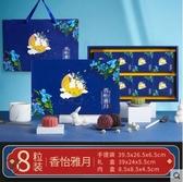 中秋節手提高檔月餅包裝禮品盒