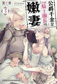 公爵千金是62歲騎士團長的嫩妻(3完)