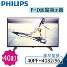 【免運費】Philips 飛利浦 40型 FHD液晶顯示器 40PFH4082 +視訊盒 (40吋電視)【無基本安裝】