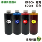 【寫真墨水 四色一組】EPSON 500CC 奈米寫真填充墨水 適用所有EPSON連續供墨系統印表機機型