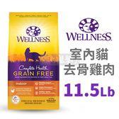 [寵樂子]Wellness-全方面無穀系列-室內貓-無穀去骨雞肉 /11.5磅 貓飼料
