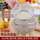 304不銹鋼洗米篩 水果籃洗菜籃瀝水漏盆 淘米器淘米盆洗米盆 歐韓時代