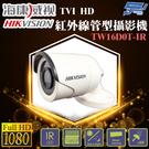 高雄/台南/屏東監視器 TW16D0T-IR 1080P 海康威視 TVI HD紅外線管型攝影機