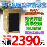 【2390元】 VI QUE -環保高效能DIY組裝式空氣清淨機(七色任選) 去除甲醛、細菌、PM2.5.給家中清新空氣