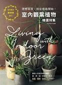 室內觀葉植物精選特集:理想家居,就從植栽開始!