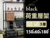 荷重型五層置物架 烤漆黑鐵架(150x60x180cm)空間特工 波浪架 鐵力士架 房間收納層架 書架 CB15060D5
