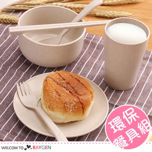小麥秸稈環保餐具六件組 杯子盤碗筷子勺叉
