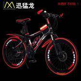 自行車-新款山地車自行車20寸成人大學生變速車雙碟剎21/27速避震前叉 完美情人館YXS