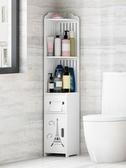 浴室置物架落地式衛生間收納柜洗手間儲物柜夾縫廁所轉角馬桶邊柜【免運】