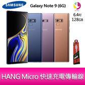 分期0利率 SAMSUNG Galaxy Note 9 6G/128G 6.4吋 智慧型手機 贈『快速充電傳輸線*1』