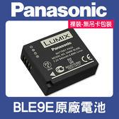 【密封包裝】全新 DMW-BLE9E 原廠電池 國際 Panasonic DMW-BLG10 GF6 LX100 GX7