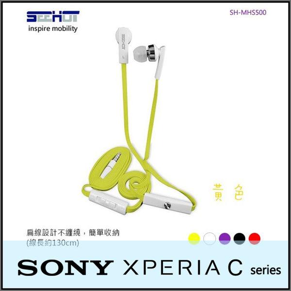 ◆嘻哈部落 SH-MHS500 通用型入耳式立體聲有線耳機/Sony Xperia C3 D2533/C4 E5353/C5 E5553