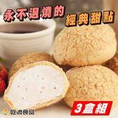 免運【吃浪食品】爆漿草莓奶油泡芙 3盒組(280g/10顆x3盒)