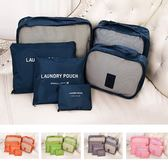 韓式旅行六件組 行李箱壓縮袋旅行箱 旅行收納袋 包中包 收納袋【N14】MY COLOR