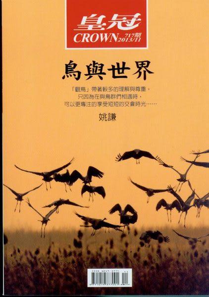 【超低價】皇冠(717)2013年11月 鳥與世界