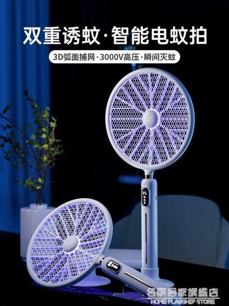 電蚊拍充電式家用超強滅蚊燈二合一滅蚊子拍蒼蠅拍多功能驅蚊神器 NMS名購新品