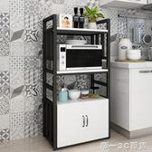 廚房微波爐置物架落地多層鍋架烤箱架調味料收納架家用碗櫃儲物櫃【帝一3C旗艦】YTL