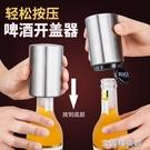 開瓶器 創意不銹鋼自動啤酒開瓶器酒吧酒店家用開酒啟瓶器按壓式瓶起子 快速出貨