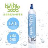 法國BubbleSoda 全自動氣泡水機專用120L二氧化碳氣瓶