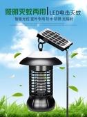 億豐太陽能滅蚊燈家用戶外庭院照明殺蟲燈捕蚊室內外農用滅蚊神器mks歐歐