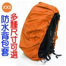 丹大戶外 台灣製造 防水背包套/背包外袋XXS 20L以下 (水壓6000mm以上市面最高) 多種尺寸可選CL-003
