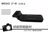 MARSACE LF-N1 NIKON 大砲 短腳座 300 400 500 600 G 適用