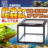 【🐱🐶培菓寵物48H出貨🐰🐹】 (送購物金100元)台灣OTTO》兩棲爬蟲用品RTK-303020爬蟲缸