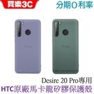 HTC Desire 20 Pro 馬卡龍矽膠保護殼,防刮背蓋 【原廠公司貨】