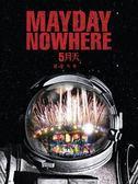 五月天 諾亞方舟 平裝  DVD (音樂影片購)