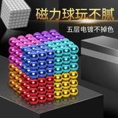巴克球1000顆磁鐵馬克吸鐵石磁力球八克球減壓魔力珠益智積木玩具【全館免運八折下殺】