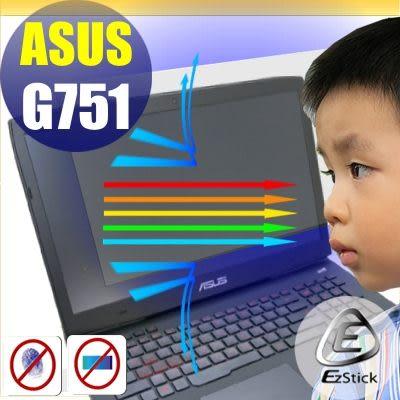 ® Ezstick 抗藍光 ASUS G751 系列 防藍光螢幕貼 (可選鏡面或霧面)
