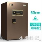 保險櫃家用大型密碼保險箱指紋辦公全鋼60/80cm雙門保管箱 aj9425『小美日記』