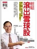 二手書博民逛書店 《輕鬆滾出雪球股》 R2Y ISBN:9866037037│溫國信