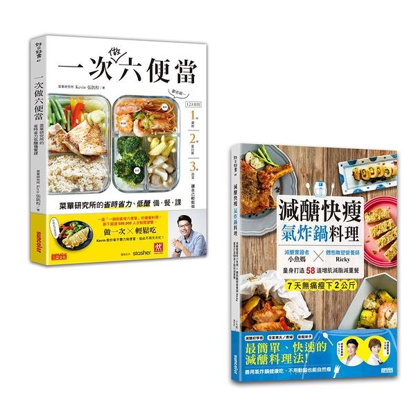 【減醣好好,快速備餐輕鬆瘦】套書:《減醣快瘦氣炸鍋料理》+《一次做六便當》