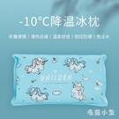 冰墊凝膠冰枕冰墊學生夏季午睡水枕頭兒童降溫夏天免注水冰涼加厚水袋『毛菇小象』