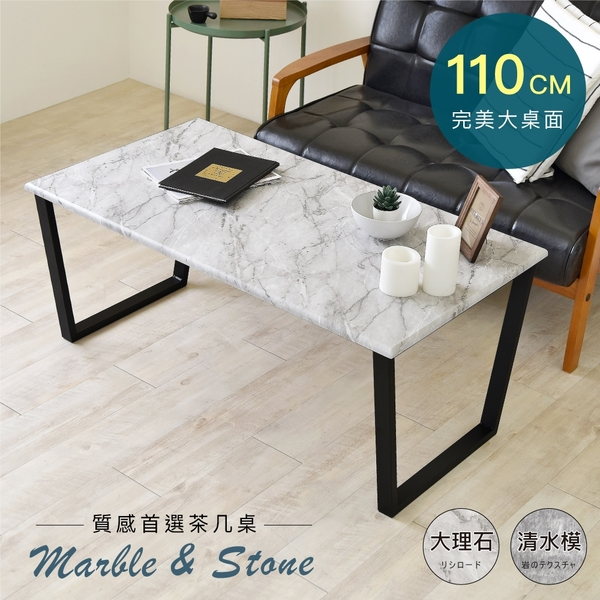 《HOPMA》達克大桌面茶几桌/大理石桌/清水模桌E-T1100
