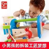 扮家家酒玩具兒童工具箱擰螺絲修理玩具套裝男孩拆裝木頭過家家益智玩 多色小屋YXS
