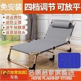 摺疊床單人床午睡家用簡易午休床陪護便攜多功能行軍床辦公室躺椅 NMS名購居家