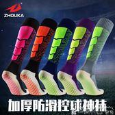 足球襪 洲卡足球襪長筒襪加厚防滑足球神襪過膝球襪新款吸汗毛巾襪 寶貝計畫