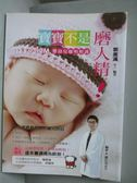 【書寶二手書T9/保健_YDF】寶寶不是磨人精_郭美滿
