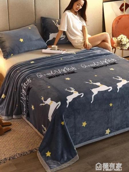 冬季加厚牛奶珊瑚毛毯子法蘭絨毯床單人學生宿舍春秋被子鋪床上用 秋季新品
