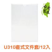 珠友 CL-31043 U310 直式U型文件套 厚度0.18mm/12入(文件夾/資料夾)