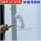 [7-11限今日299免運]紗窗清潔刷 廚房 浴室 縫隙 沙門 去汙 清潔用品 萬用刷✿mina百貨✿【F0308】